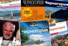 Photo of Путеводители по Черногории